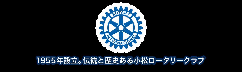 1955年設立。伝統と歴史ある小松ロータリークラブ